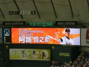 Tokyo Dome Scoreboard